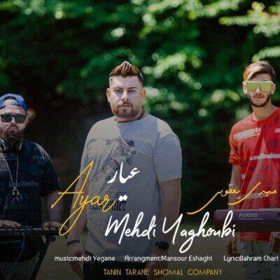 Mehdi Yaghobi 400x400 - دانلود آهنگ مهدی یعقوبی عیار
