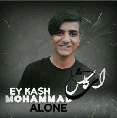 Mohammmad - دانلود آهنگ محمد الان ای کاش
