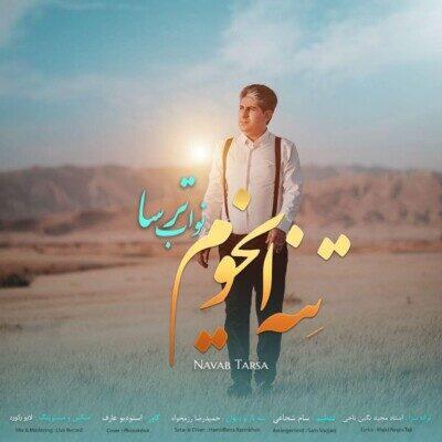 Navab Tarsa 400x400 - دانلود آهنگ نواب ترسا تنه ایخوم