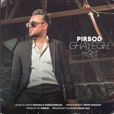 Pirbod 400x400 - دانلود آهنگ پیربد قایق