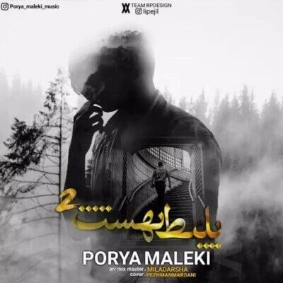 Porya 400x400 - دانلود آهنگ پوریا ملکی بلیط بهشت 2