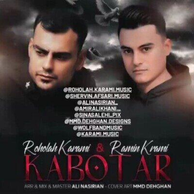 Ramin Karami Ft Roholah Karami – Kabotar 400x400 - دانلود آهنگ رامین کرمی و روح الله کرمی کبوتر