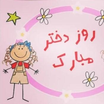 Roze Dokhtar - دانلود مجموعه آهنگ های روز دختر مبارک 1400