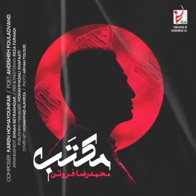 1 5 400x400 - دانلود آهنگ محمدرضا فروتن مکتب