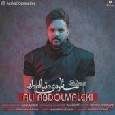 دانلود آهنگ واجبه ببیننت هر روز چشمای من علی عبدالمالکی