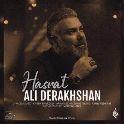 Ali Derakhshan – Hasrat 400x400 - دانلود آهنگ علی درخشان حسرت