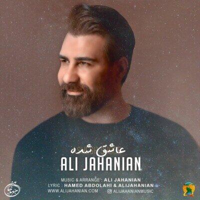 Ali Jahanian 400x400 - دانلود آهنگ علی جهانیان عاشق شده