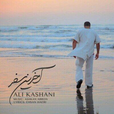 Ali Kashani 400x400 - دانلود آهنگ علی کاشانی آخرین سفر