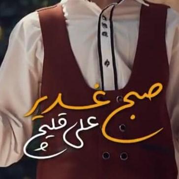 Alii 1 - دانلود آهنگ علی قلیچ صبح غدیر