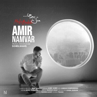 Amir 4 400x400 - دانلود آهنگ امیر نامور مثل بچه ها