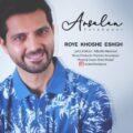 Arsalan Farahpour 120x120 - دانلود آهنگ بهنام بانی رفتی