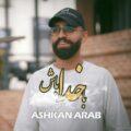 Ashkan Arab 120x120 - دانلود آهنگ فاطمه بهار زندگیم