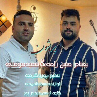 Behnam 1 400x400 - دانلود آهنگ بهنام حسن زاده و سعید مومنی پریشون