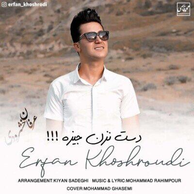 Erfan Khoshroodi 400x400 - دانلود آهنگ عرفان خشرودی دست نزن جیزه