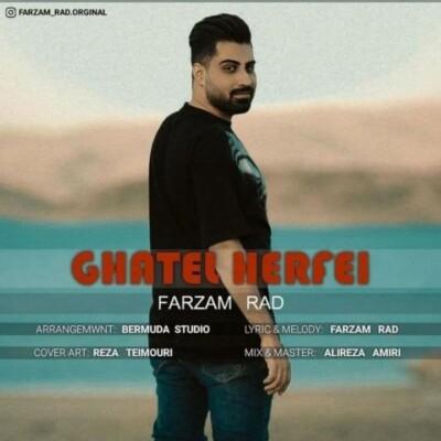 Farzam 1 - دانلود آهنگ فرزام راد قاتل حرفه ای