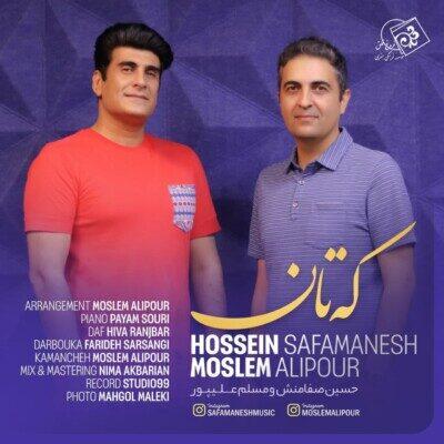 Hossein Safamanesh 400x400 - دانلود آهنگ حسین صفامنش کتان