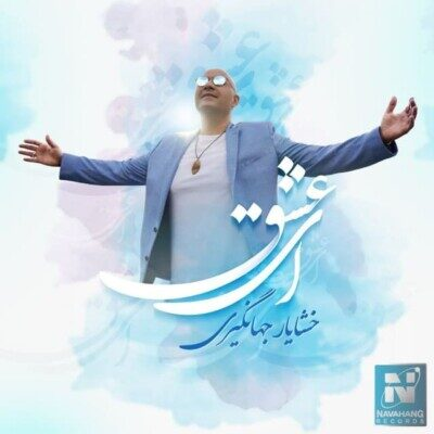 Khashayar 400x400 - دانلود آهنگ خشایار جهانگیری ای عشق