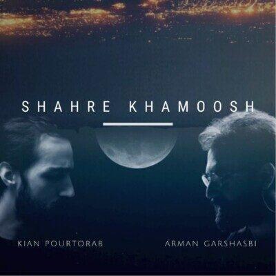 Kian Pourtorab Ft Arman Garshasbi 400x400 - دانلود آهنگ آرمان گرشاسبی و کیان پورتراب شهر خاموش