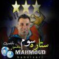 Mahmoud Babolsari 120x120 - دانلود آهنگ حسام لرنژاد ندا