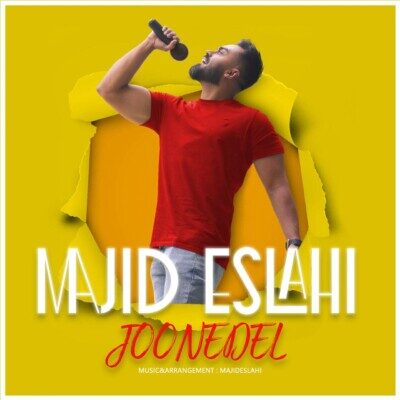 Majid Eslahi 400x400 - دانلود آهنگ مجید اصلاحی جون دل