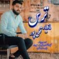 Maziar 120x120 - دانلود آهنگ مجتبی دربیدی الو عشقم