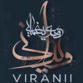 Mehdi Yaghmaei 120x120 - دانلود آهنگ متی تیری چیشد که اینجوری شد