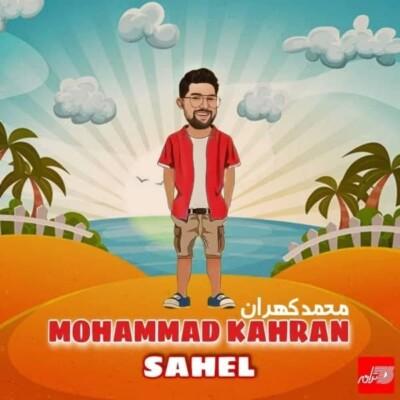 Mohamma - دانلود آهنگ محمد کهران ساحل