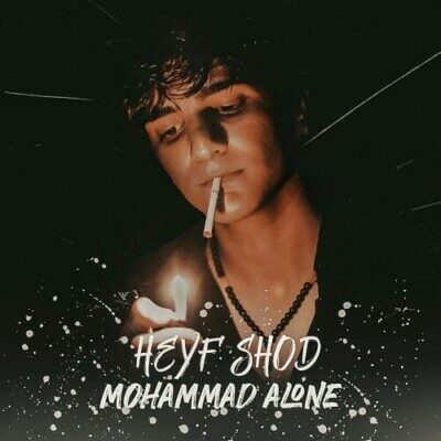 Mohammad Alone 400x400 - دانلود آهنگ محمد الان حیف شد