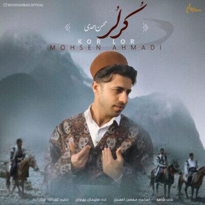 Mohsen 400x400 - دانلود آهنگ محسن احمدی کر لر