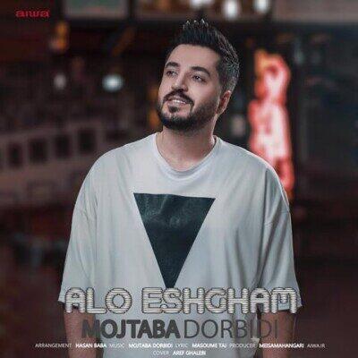 Mojtaba Dorbidi Alo Eshgham 400x400 - دانلود آهنگ مجتبی دربیدی الو عشقم