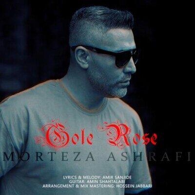 Morteza Ashrafi 400x400 - دانلود آهنگ مرتضی اشرفی گل رز
