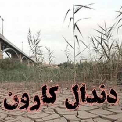 Mousa Musavi 400x400 - دانلود آهنگ موسی موسوی دندال کارون