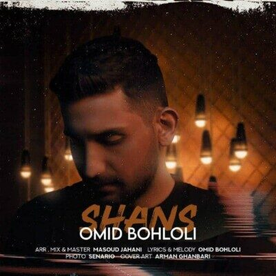 Omid Bohloli 400x400 - دانلود آهنگ امید بهلویی شانس
