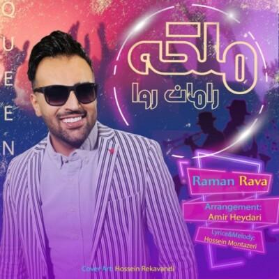 Raman Rava - دانلود آهنگ رامان روا ملکه