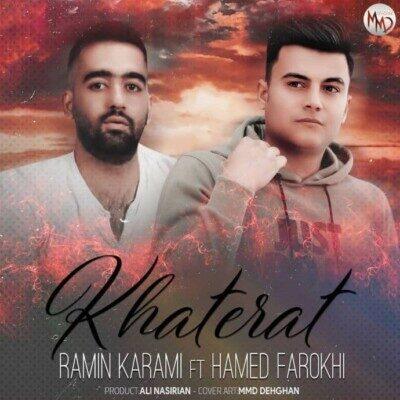 Ramin Karami 1 400x400 - دانلود آهنگ رامین کرمی خاطرات