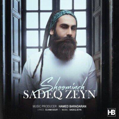 Sadeq Zeyn 400x400 - دانلود آهنگ صادق زین شومینه