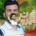 Shahram Shahpari 120x120 - دانلود آهنگ جهانبخش کرد ارمیا طلا
