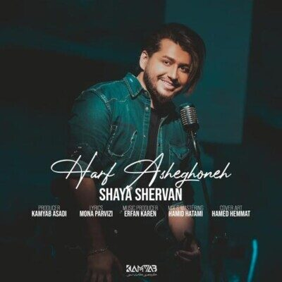 Shaya Shervan 1 400x400 - دانلود آهنگ شایا شروان حرف عاشقونه