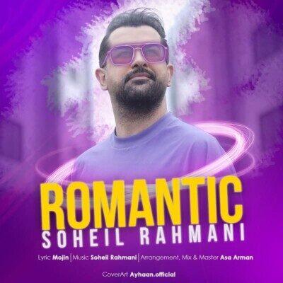 Soheil Rahmani 400x400 - دانلود آهنگ سهیل رحمانی رمانتیک