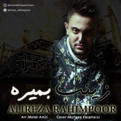 Alireza Rahimpoor 400x400 - دانلود مداحی علیرضا رحیم پور زینب بمیره