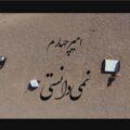 Amir 4 120x120 - دانلود آهنگ علیرضا فرهادی دلبر
