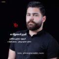 Amir Asgharzadeh 120x120 - دانلود آهنگ تولدت مبارک عشقم ترکی