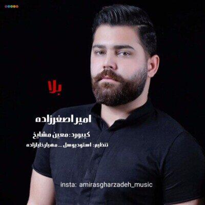 Amir Asgharzadeh 400x400 - دانلود آهنگ امیر اصغرزاده بلا