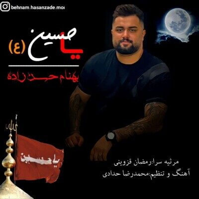 Behnam Hasan Zadeh 400x400 - دانلود مداحی بهنام حسن زاده یا حسین