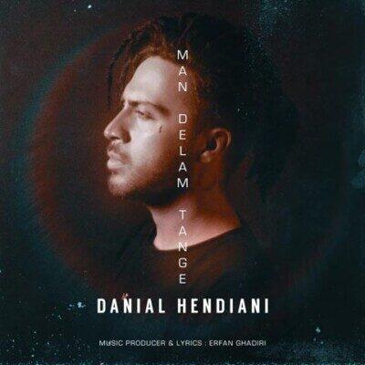 Danial Hendiani 400x400 - دانلود آهنگ دانیال هندیانی من دلم تنگه