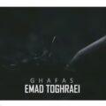Emad Toghraei 120x120 - دانلود آهنگ آنیل سلام برسون