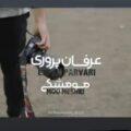 Erfan Parvari 120x120 - دانلود آهنگ عرشیاس اشتباه