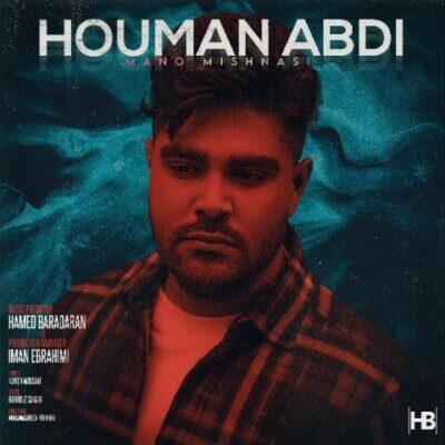 Houman Abdi 1 400x400 - دانلود آهنگ هومن عبدی منو میشناسی