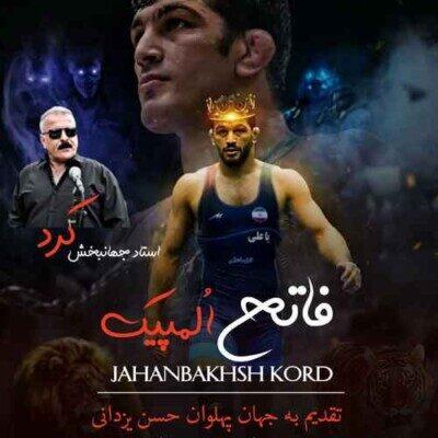 Jahanbakhsh Kord 1 400x400 - دانلود آهنگ جهانبخش کرد فاتح المپیک