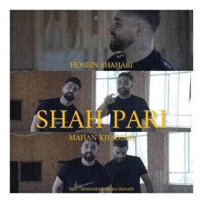 Mahan Khademi 400x400 - دانلود آهنگ ماهان خادمی شاه پری